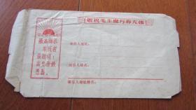 空白信封-敬祝毛主席万寿无疆