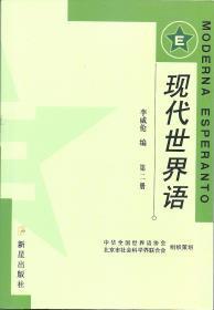 现代世界语第二册(含音频光盘)