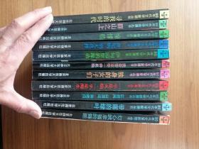 80年代文学新潮丛书,11本