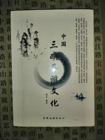 中国三峡导游文化
