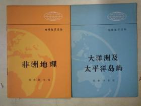 《非洲地理》《大洋洲及太平洋岛屿》[2册合售