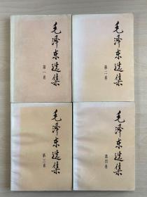 毛泽东选集 全四卷 1-4 1991年版