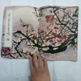 荣宝斋画谱 (六十八)梅花部分