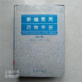 新编常用药物手册 第三版 周自永 王世祥 著