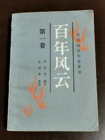 百年风云,中国近百年史评书(第一卷)