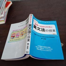 (日文原版)英文法の授业,详见图片