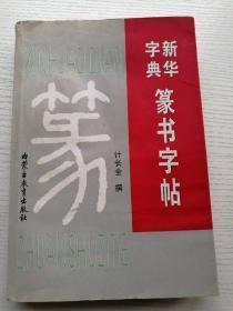 新华字典篆书字帖