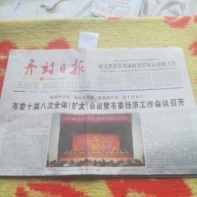 2014.12月30日开封日报,年终特刊,开封的明天更美好