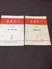 医药卫生资料选编  心血管疾病防治专号1973年第1.2期合售