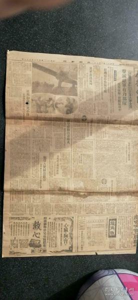 33)康德十一年六月五日 《康德新闻》报纸一张     新几内亚   轰炸衡阳   逼近长沙   靖国神社   奉献飞机   强力推行对华政策   首都协和义勇奉公队   防疫    戒烟(大烟)   新民献机义务演出    哈市瘾者献机报国   防空防毒