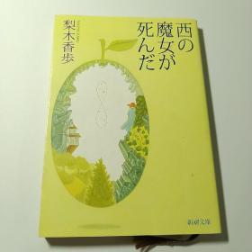 日文原版小说 西の魔女が死んだ 梨木香歩