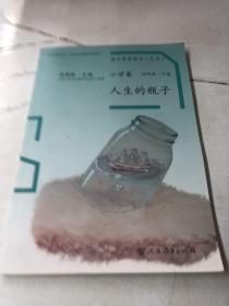语文素养读本丛书(小学卷):人生的瓶子(四年级下册)