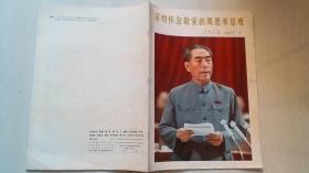 """1977年《人民画报》第一期""""深切怀念**周恩来""""8开摄影集(95品)"""