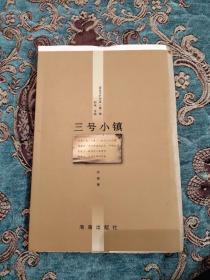 【签名钤印题词毛边本】赵瑜签名钤印题词《三号小镇》毛边未裁