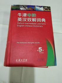 牛津中�A英�h�p解�~典(第5版)