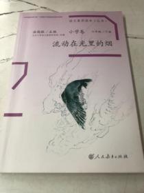 语文素养读本丛书(小学卷):流动在光里的烟(六年级下册)