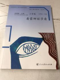 语文素养读本丛书(小学卷):看蒙娜丽莎看(五年级下册)