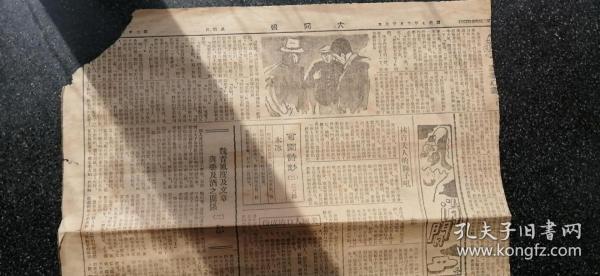 33)伪满洲   康德七年十月二十七日《大同报》两版    中国舞蹈团(其实是学生)赴日演出