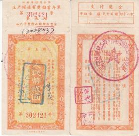 江西50年代生产跃进有奖储蓄存单2元(使用过的旧票,随机邮发)
