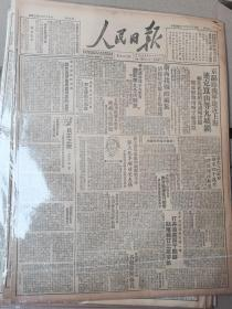 1949年5月15日人民日报我军迫近上海连克昆山等九城镇