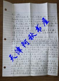 巫一毛致巫宁坤夫妇信札一通二页(16开一张双面写)19881026