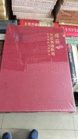 祥云托起珠穆朗玛:藏传佛教艺术精品(8开精装 有函套)全新书