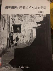 视听视界 : 影视艺术专业文集. 2