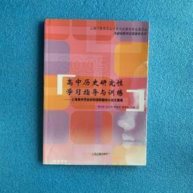 高中历史研究性学习指导与训练:上海高中历史材料简释题和小论文掇英
