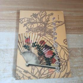 尹桂芳和尹派艺术世界  签名本