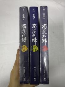 南渡北归·南渡+北归+离别 全3册(增订版)