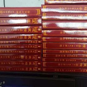 道藏精华 全套48册 萧天石编 道藏 高清 道教书籍 古籍