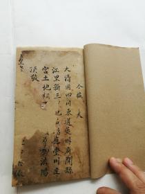 手抄本,梅山教派,法术符咒书一册。原件出售。