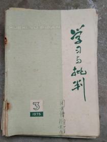 学习与批判1975.3.