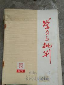 学习与批判1975.5.