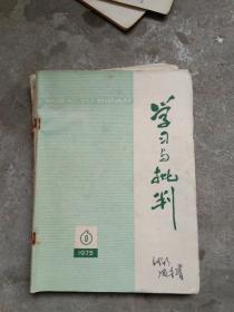 学习与批判1975.6.