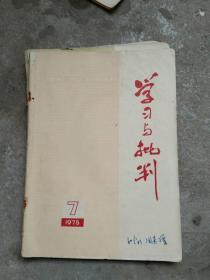 学习与批判1975.7.