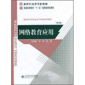 网络教育应用第3版 祝智庭 王陆 北京师范大学 9787303146796
