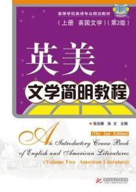 英美文学简明教程上册英国 第二版 第2版 张伯香 9787560993164