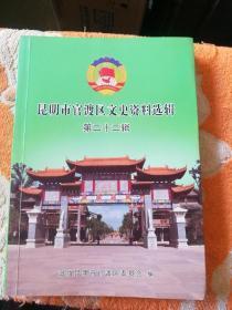 昆明市官渡区文史资料选辑(一版一印)印数500本
