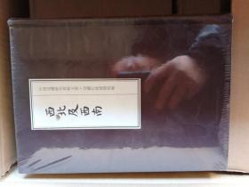 边疆民族资料初编  西北及西南民族  全22册  原箱装