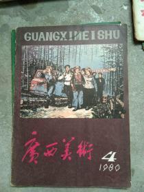 广西美术1980.4