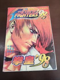 拳皇98 14