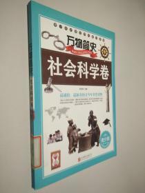 万物简史:社会科学卷(青少版)