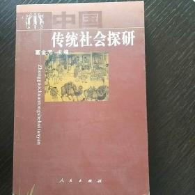 中国传统社会探研