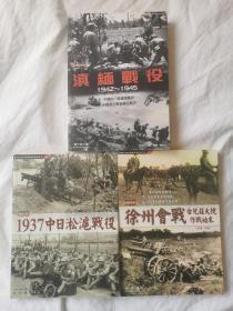 《滇缅战役1942-1945》《1937中日淞沪战役》《徐州会战》(建国百年系列)【3册合售 小16开  2010/2011年印刷】