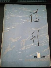 诗刊1980 10