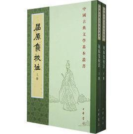 屈原集校注 (中国古典文学基本丛书 全二册)