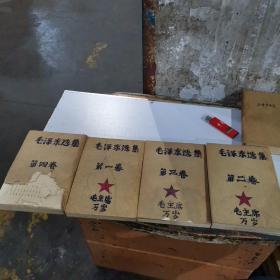 毛泽东选集(竖版)1.2.3卷赠第四卷