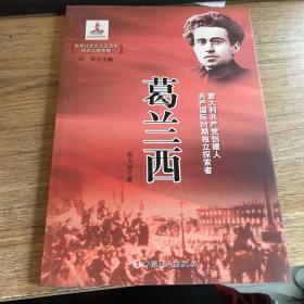 葛兰西(意大利共产党创建人共产国际时期独立探索者)/世界社会主义五百年历史人物传略