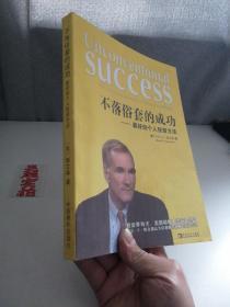 不落俗套的成功:最好的个人投资方法 (可能非正版但高清)